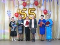 55 лет центру